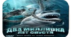 Два миллиона лет спустя / Shark vs Giant Octopus (2009)